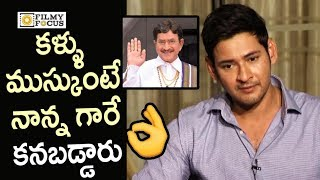 Mahesh Babu Emotional Words about Super Star Krishna and Bharat Ane Nenu Oath Ceremony