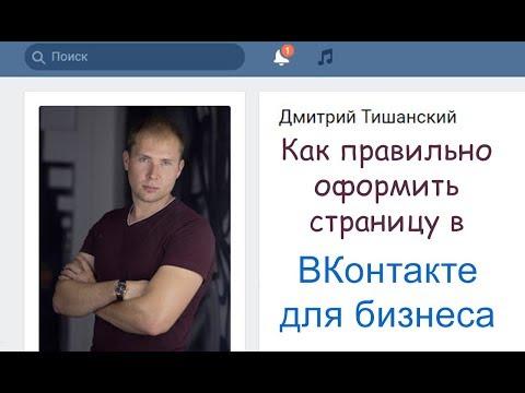 Как правильно оформить страницу ВКонтакте. Бизнес в соц сетях. SMM продвижение в ВКонтакте