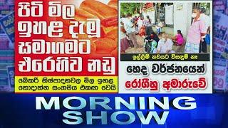 Siyatha Morning Show   02.07.2021   @Siyatha TV