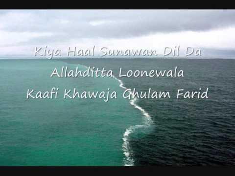Ghazal By Allah Ditta Loonewala - Kiya Haal Sunanwan Dilda
