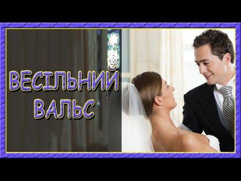 Українські пісні про кохання. Весільний вальс