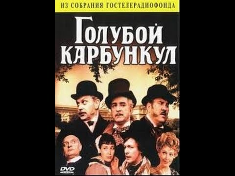 Голубой карбункул / The Blue Carbuncle (1979) фильм смотреть онлайн