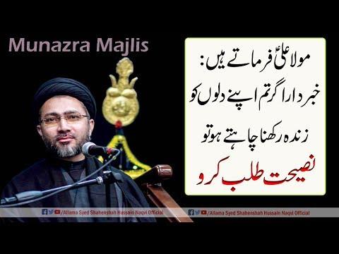Mola Ali a.s ka Farmaya : Nasiyat talab karo by Allama Syed Shahenshah Hussain Naqvi
