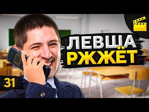 LeBwa РЖЖЁТ! Выпуск 31