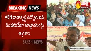 AP Govt Employees Protest Against ABN Radha Krishna | Lenin Centre | Vijayawada