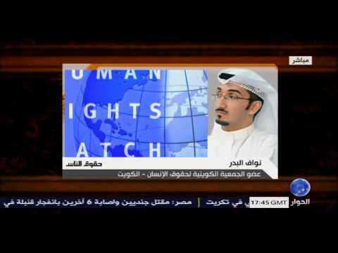 انتقادات لملف الكويت الحقوقي