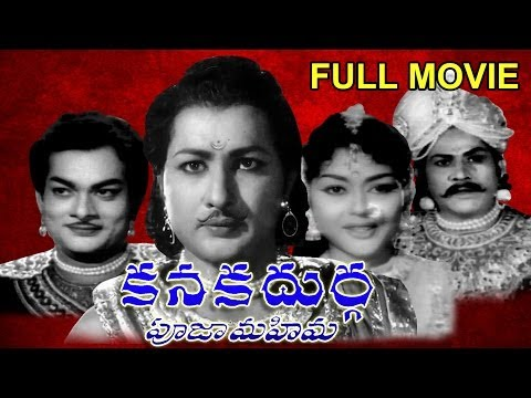 Kanakadurga Pooja Mahima Full Length Telugu Movie