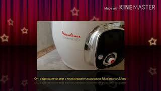 Суп с фрикадельками в мультиварке-скороварке Moulinex cook4me