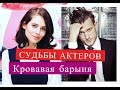 Кровавая барыня сериал СУДЬБЫ АКТЕРОВ mp3
