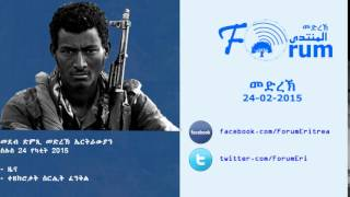 Eritrean FORUM: Radio Program - ድምጺ መድረኽ - Tuesday 24, February 2015