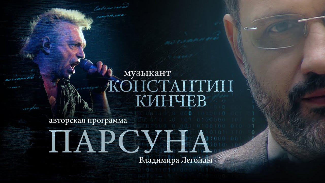 ПАРСУНА. КОНСТАНТИН КИНЧЕВ