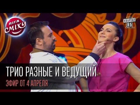 Трио Разные и ведущий - Антон Лирник | Лига Смеха, первая игра 1/8, 4 апреля 2015