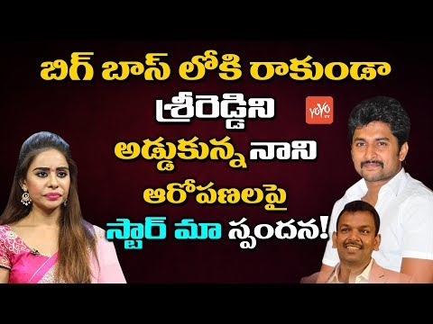 Star Maa Responds on Sri Reddy Comments on Nani | BiggBossTelugu Season 2 | #Nani | YOYO TV