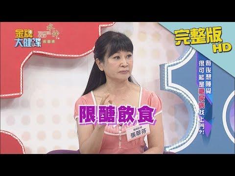 台綜-金牌大健諜-20180913-午餐後想睡覺 很可能是糖尿病找上門?!