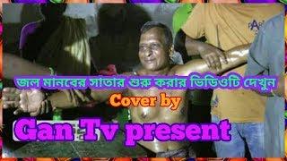 সাঁতারে রেকর্ড গড়ার পথে নেত্রকোনার ৬৬ বছর বয়সী মুক্তিযোদ্ধা! বা জল মানব || Cover by Gan Tv || Tonoy