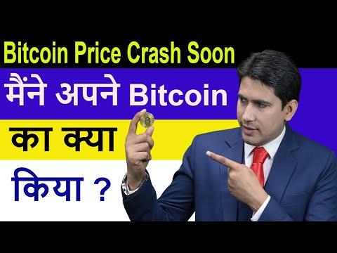 Bitcoin Price Crash Soon And Maine Apne Bitcoin Ka Kya Kiya