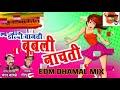 Dolby Vajati Babli Nachati-- Dhamal Mix-- Dj Sachin #2