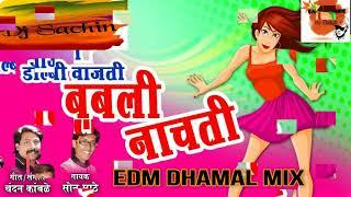 Dolby Vajati Babli Nachati-- Dhamal Mix-- Dj Sachin 4.68 MB
