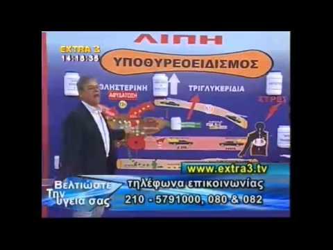 ΑΝΔΡΕΑΣ ΦΙΚΙΩΡΗΣ Χοληστερίνη μη τη φοβάστε 15. 6. 2012. avi