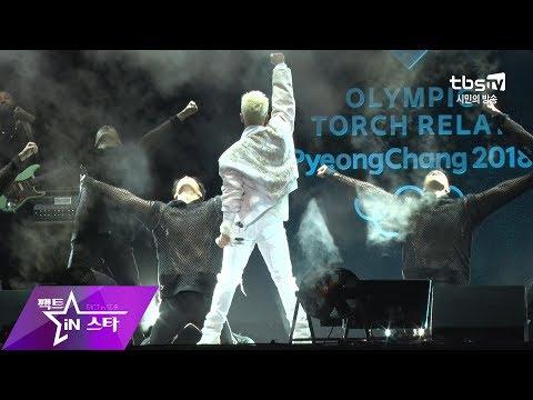 팩트직캠 태양TAEYANG - 라우더 Lauder @ 2018 평창동계올림픽 성화봉송 지역 축하행사