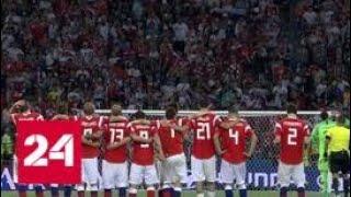 Российская сборная в матче с хорватами сделала невозможное - Россия 24