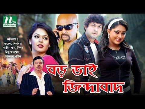 Bangla Movie Boro Bhai Jindabad (বড় ভাই জিন্দাবাদ)   Rubel, Sinthia, Nipun, Amin Khan   NTV Movie