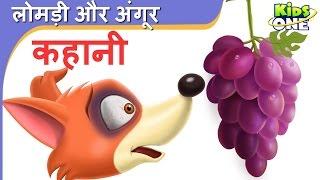 लोमड़ी और अंगूर   हिंदी कहानी   The Fox and the Sour Grapes Story for Children - KidsOneHindi