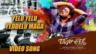 CHURIKATTE| HD VIDEO SONG YELU YELU YEDHELU MAGA| VASUKI VAIBHAV| RAGHU SHIVAMOGGA| MORNINGSTAR