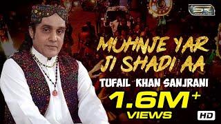 Muhnje Yar Ji Shadi Aa | Tufail  Khan Sanjrani | New Sindhi Song 2019