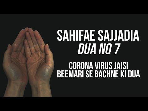 Sahifa e Sajjadiya Dua Number 7. Recommended to recite after the outbreak of Corona Virus disease.