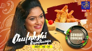 Sunday Cooking with Chulakshi Ranathunga | 21 - 02 - 2021 | Siyatha TV