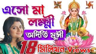 এসো মা লক্ষ্মী বসো ঘরে | Esho Maa Lakshmi Bosho Ghore | Aditi Munshi | Sandhya Mukherjee's Song