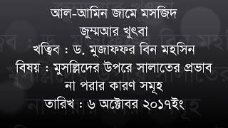 Bangla Waz Musullider Upor Salater Provab Na porar Karon by Mujaffor bin Mohsin | Jumar Khutba