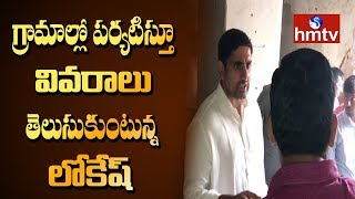Minister Nara Lokesh Inspects Rescue Operation in Srikakulam | hmtv