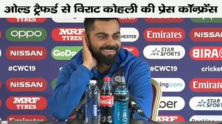 India vs New Zealand - Match Highlights | ICC Cricket World Cup 2019 II Virat Kohli Press Conference