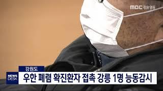 우한 폐렴 확진환자 접촉 강릉 1명 능동감시