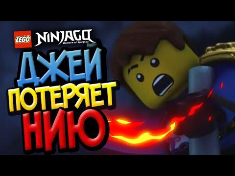 Джей потеряет Нию?! - LEGO Ninjago #9 (Теория по 6 сезону)