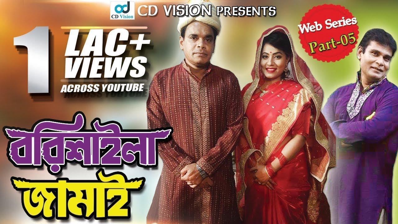 বরিশাইলা জামাই | Epi - 05 | Mo Mo Morshed | New Comedy Drama Serial 2017 | CD Vision Plus