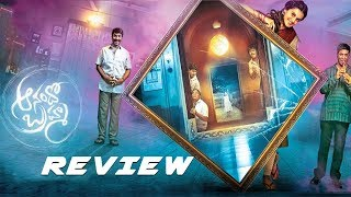 Anando Bramha Movie Review - Taapsee Pannu, Vennela Kishore, Srinivas Reddy