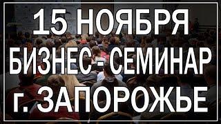 Как Быстро Увеличить Продажи. Бизнес - Cеминар г. Запорожье. 15 ноября
