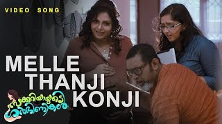 Zachariayude Garbhinikal - Melle Thanji Konji Song | Zakkariyayude Garbinikal Malayalam Movie Official