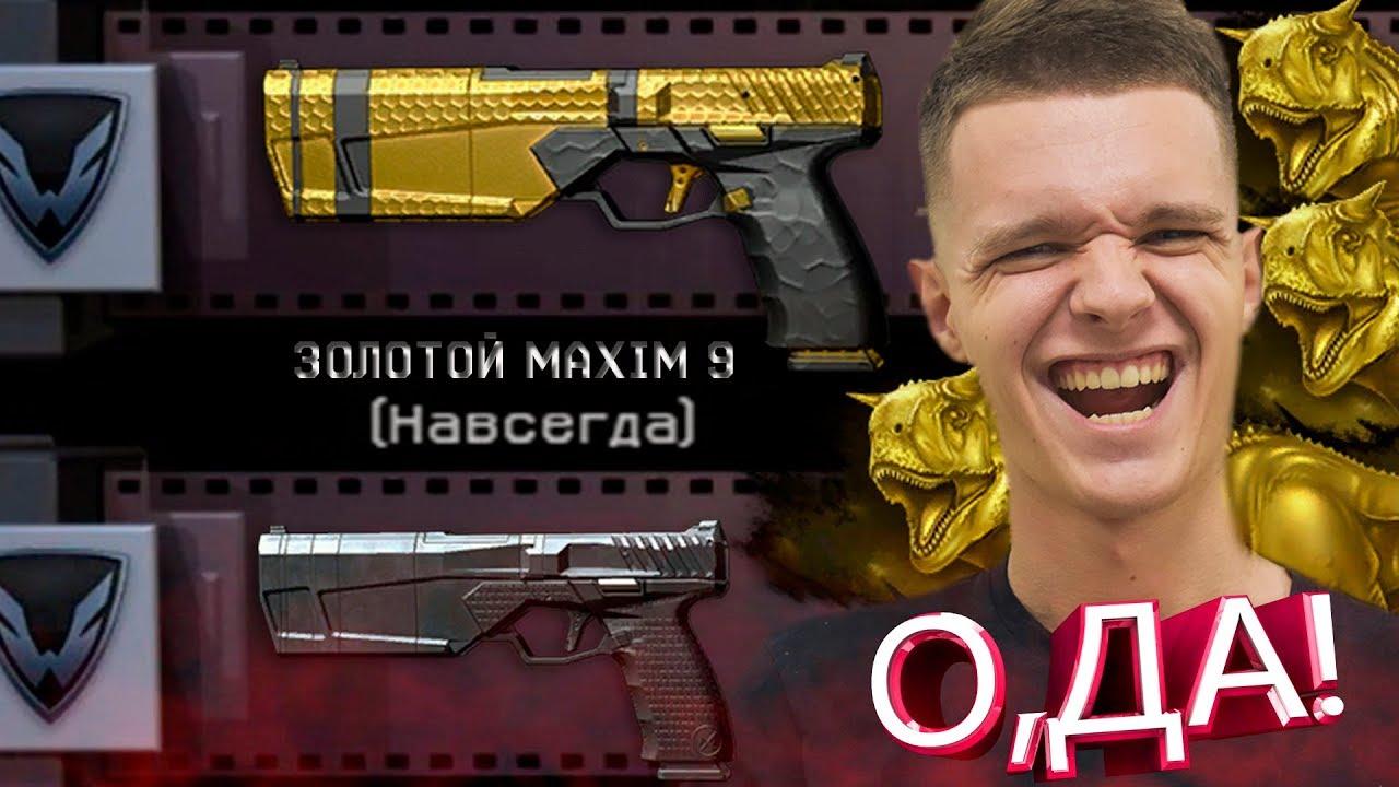 ВЫБИВАЮ ЗОЛОТОЙ MAXIM 9 В WARFACE ! - САМЫЙ ЛУЧШИЙ ПИСТОЛЕТ?!