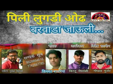 आ गया किस्मत बावरिया का धमाकेदार सांग - पिली लुंगड़ी ओड - Rajasthani DJ Song 2018 - Audio Song thumbnail