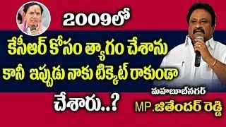 2009 కెసిఆర్ కోసం త్యాగం  చేశాను కానీ ఇప్పుడు నాకు టిక్కెట్  రాకుండా  చేసారు..!| MP Jithender Reddy