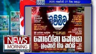 News Morning - (2020-01-27) | ITN