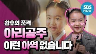 [황후의 품격] '아리공주' 아역배우 오아린 인터뷰 /  'The Last Empress' Special