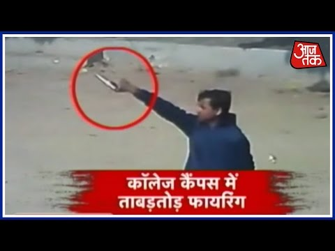 Students Did Firing In College Campus Allahabad