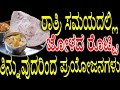 Health Benefits Of Eating Jolada Rotti | ರಾತ್ರಿ ಸಮಯದಲ್ಲಿ ಜೋಳದ ರೊಟ್ಟಿ ತಿನ್ನುವುದರಿಂದ ಪ್ರಯೋಜನಗಳು