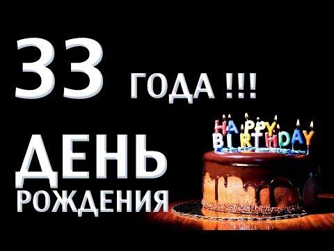 Поздравления с днем рождения мужчина 33 года