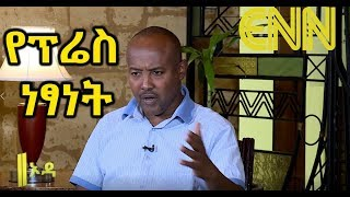 Ethiopia: Press Freedom and Freedom of Expression